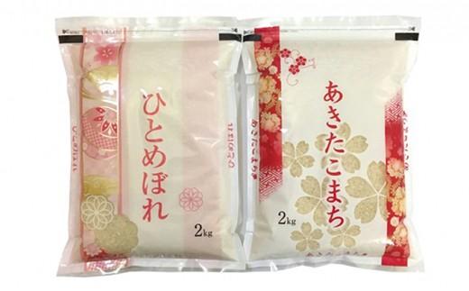 [№5685-1307]秋田のお米、食べ比べセット!あきたこまち&ひとめぼれ(白米各2kg)
