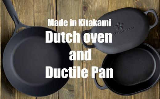 あらゆる調理がこの鍋ひとつで!ダッチオーブン&百年使えるフライパン!ダクタイルパン26㎝のセット【IH対応】