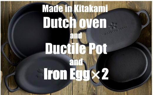 【IH対応】岩鉄鉄器の職人の技!軽くて錆びにくいダッチオーブン&ダクタイルポット&鉄たまご×2個セット