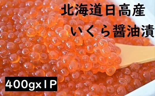 [25-715]【令和2年1月発送】「ご家庭用」北海道日高産 いくら醤油漬400g