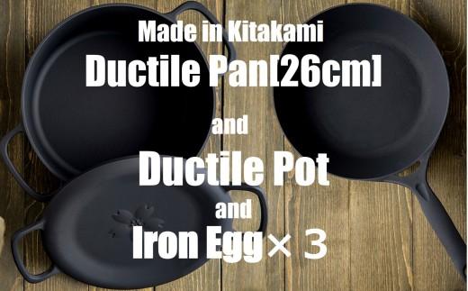 あらゆる調理が可能!ダクタイルポット&百年使えるフライパン・ダクタイルパン26cm&鉄たまご×3個セット【IH対応】