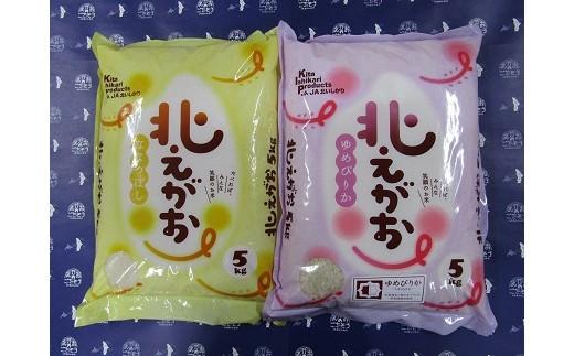 1-91 お米食べ比べ10kg「ゆめぴりか・ななつぼし」