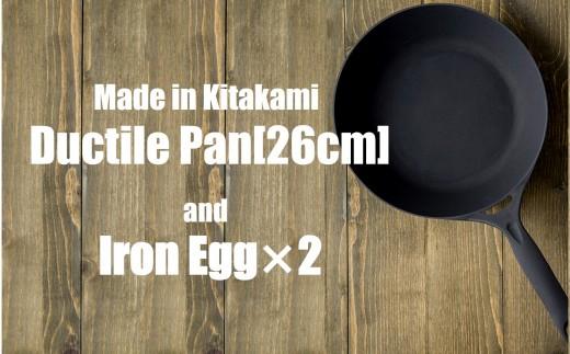 【IH対応】お手入れ簡単な鉄器のフライパン・ダクタイルパン26cm&鉄たまご×2個セット