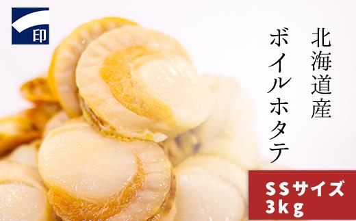 【北海道産】ボイルホタテ SSサイズ (1kg×3袋、1袋あたり200~300個)