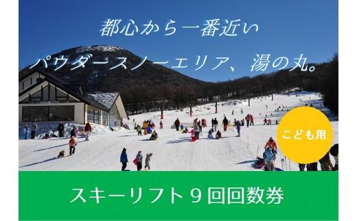 湯の丸スキー場 スキーリフト9回回数券(こども用)