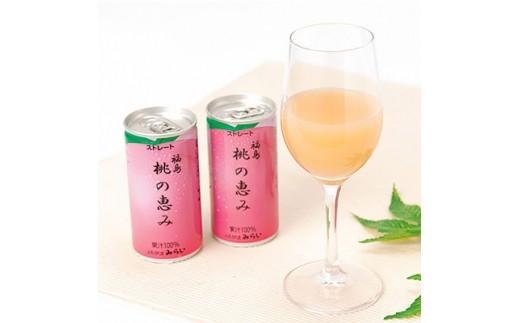 桃の恵みジュース 190g×30本【1095075】