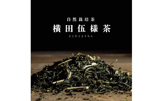 A020自然栽培茶『横田伍様茶』全部