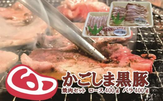 【10578】かごしま黒豚焼肉セット(ロース400g、バラ400g)