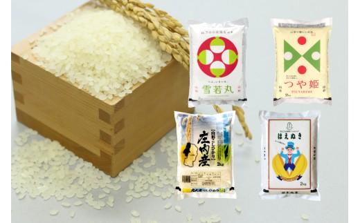 令和元年産米庄内米4種食べ比べ「はえぬき」「コシヒカリ」「雪若丸」「つや姫」各2kg<荘内米穀商業協同組合>