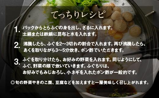 てっちりレシピ