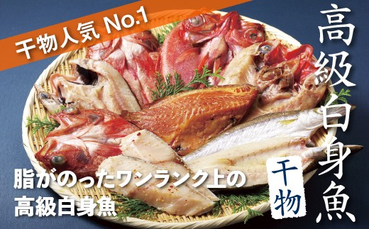 R598 丸富の高級白身魚干物「百花繚乱」【400pt】