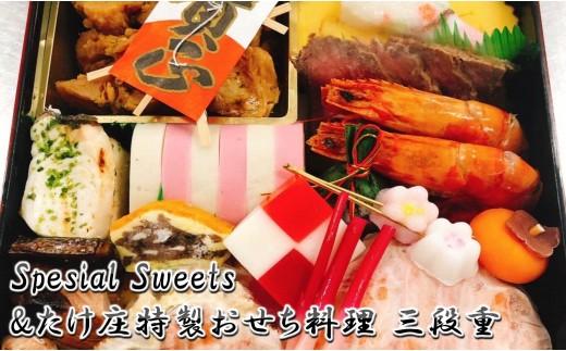 [L-1653] Special Sweets & たけ庄特製おせち 3段重 ~菓子職と魚屋親父の夢のコラボ♪~