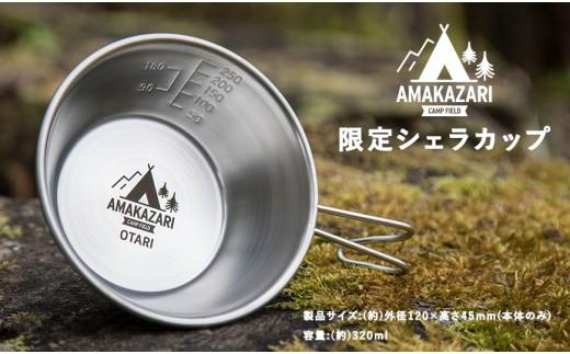 AMAKAZARI CAMP FIELD オリジナルシェラカップ