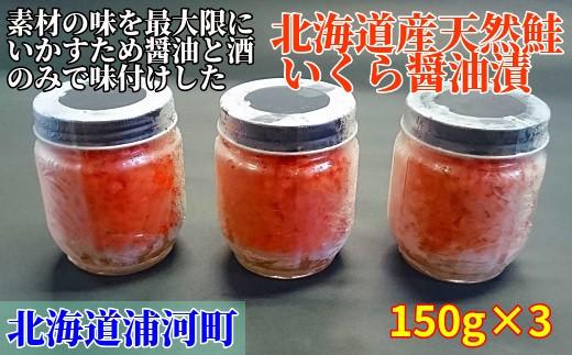 [25-553]北海道日高産 いくら醤油漬(瓶入り)150g×3個