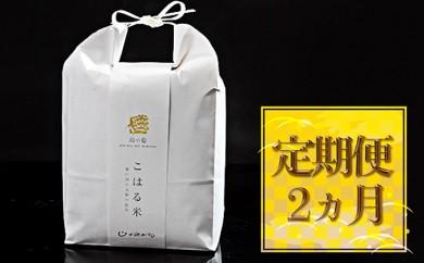 [№5796-0490]【定期便2ヵ月】島の稔 こはる米 2kg(有機無農薬栽培)