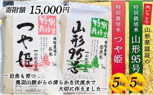 015-R2-023 【新米予約】「特別栽培米つや姫5kgと特別栽培米山形95号5㎏」のセット
