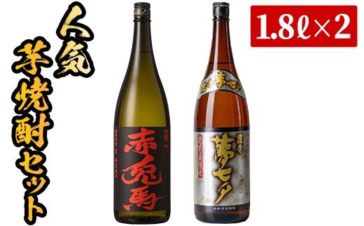 B-205 鹿児島本格芋焼酎「赤兎馬」「夢七夕」2本セット