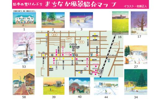 絵葉書の場所を対応させた剣淵町の地図です。是非見比べてくださいね。