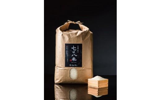 G-2 令和元年産 極上のコシヒカリ「708米(なおやまい) 【黒】」10kg