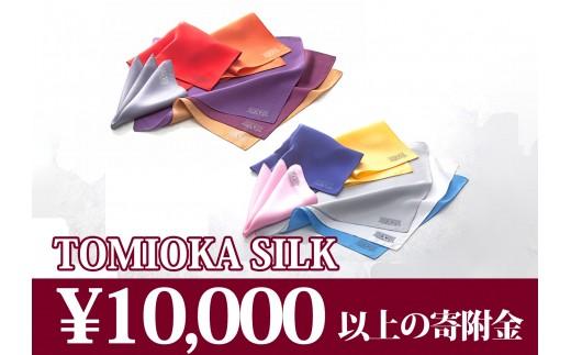 【高級国産シルク100%】 ポケットチーフ プレーン:イエロー