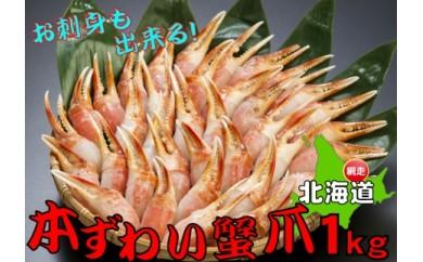 お刺身も出来る!生冷凍ズワイガニ爪 1約kg【北海道産・ロシア産】
