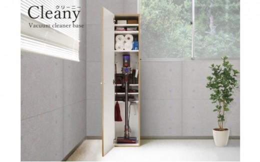 [№5809-3811]CLEANY(クリー二ー)掃除機収納 ダイソンクリーナー&キャニスター式掃除機収納OK!
