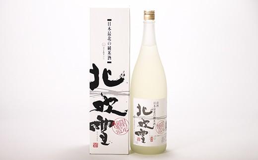 【北限のもち米使用】純米酒 北吹雪(1800ml)