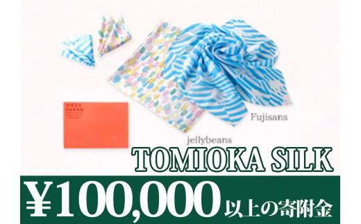 富岡製糸場ブランドブック・ミナ ペルホネン スカーフ・ポケットチーフ(Fujisans)【高級国産シルク100%】