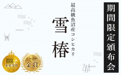 【12月限定・数量限定】[頒布会] 雪椿 10kg×全12ヶ月分 最高級魚沼産コシヒカリ