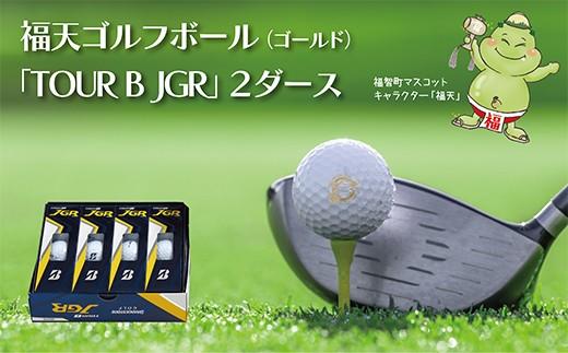 E19-15 【福智町オリジナル】「福天ゴールドver.」ゴルフボール(TOUR B JGR)2ダース