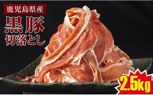 A0-41 鹿児島県産 黒豚切落とし 2.5kg!
