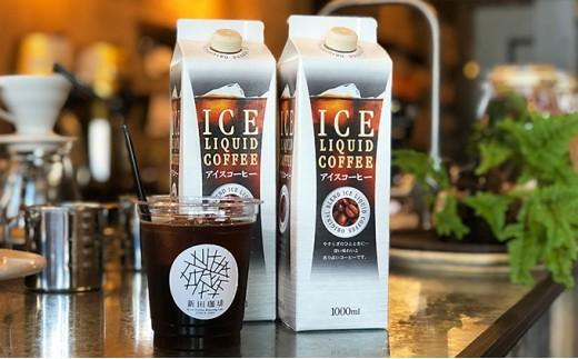 [№5941-0428]【3ヶ月連続お届け】オリジナルリキッドアイスコーヒー4本セット【JCQA認定コーヒー鑑定士監修】
