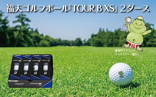 E19-10 【個数限定!福智町オリジナル】「福天」ゴルフボール(TOUR B XS)2ダース