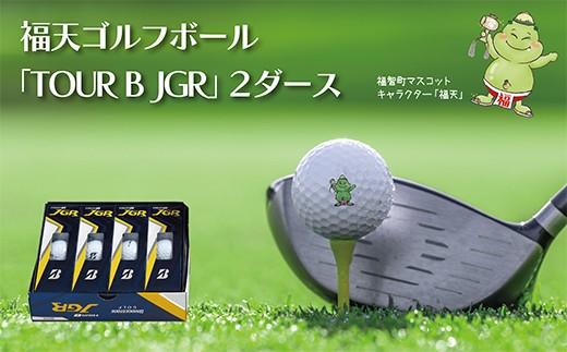 E19-11 【福智町オリジナル】「福天」ゴルフボール(TOUR B JGR)2ダース