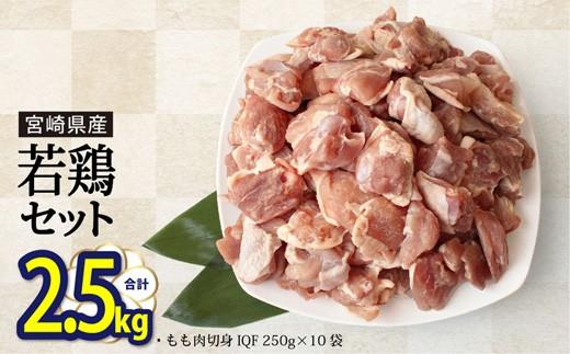 宮崎県産若鶏もも切身 ほぐれやすくて便利な小分け10袋セット 合計2.5㎏