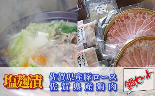 佐賀県産豚ロース&佐賀県産鶏肉塩麹の鍋セット(画像はイメージです)
