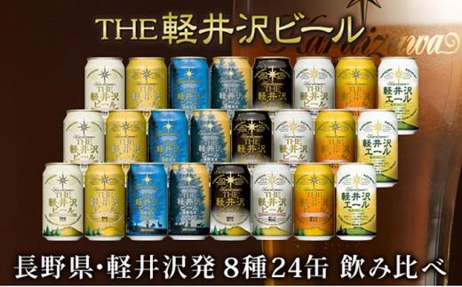 [№5865-0282]24缶飲み比べセットTHE軽井沢ビール