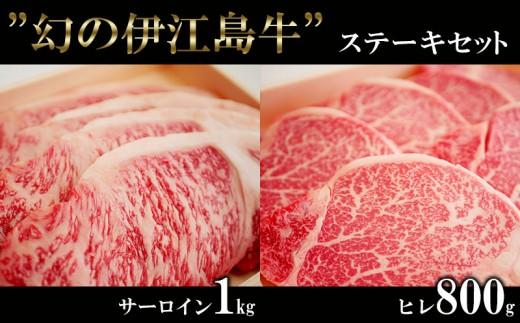 """""""幻の伊江島牛""""ステーキ 1.8kg(ヒレ・サーロイン)"""