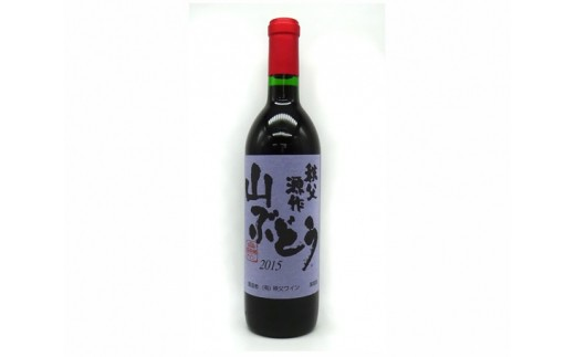 No.024 源作印 秩父 山ぶどう 720ml / お酒 赤ワイン 辛口 埼玉県