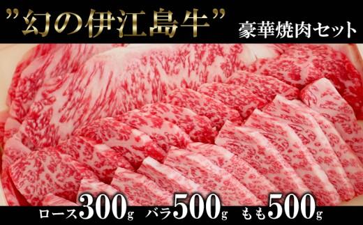 """""""幻の伊江島牛""""焼肉 1.3kg(ロース・バラ・もも)"""