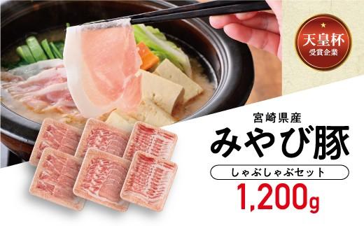 H6201宮崎県産みやび豚しゃぶしゃぶセット 1,200g