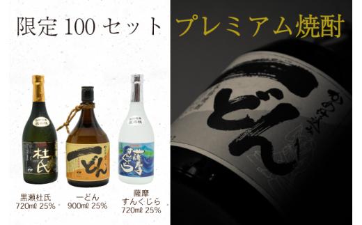 【プレミアム焼酎】「一どん」&黒瀬杜氏・薩摩すんくじら 3本セット