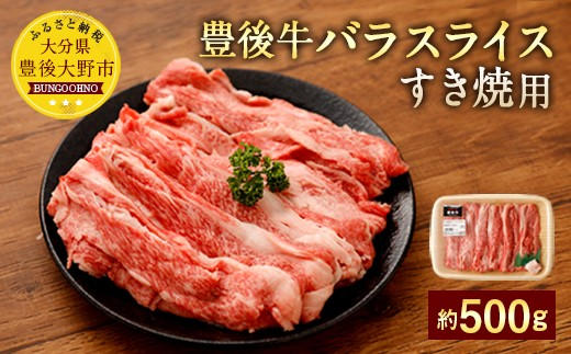 017-122 豊後牛 バラ スライスすき焼用 約500g 牛肉 牛バラ