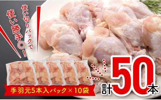 【令和2年1月発送分】宮崎県産若鶏手羽元(5本小分けパック)10袋 合計50本 約3kg