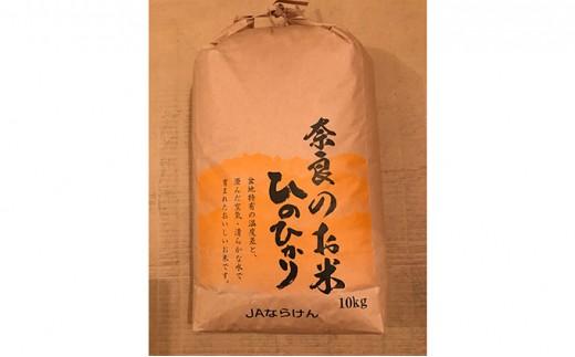 [№5990-0204]奈良のお米 ひのひかり(玄米)10kg