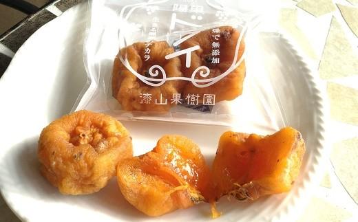 853 常温乾燥機で作るセミドライ干し柿 (2個×10袋)