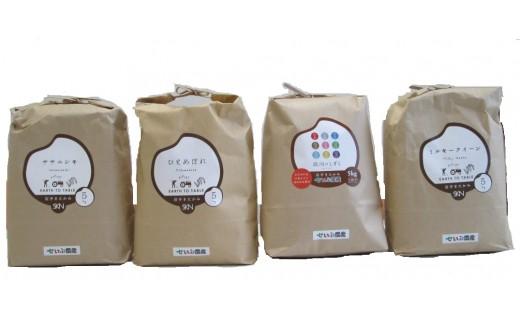 せいぶ米お試し食べ比べセット(4種各5kg)