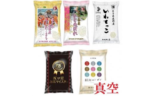 厳選遠野産食べ比べ真空パック(乾式無洗米)300g×10袋