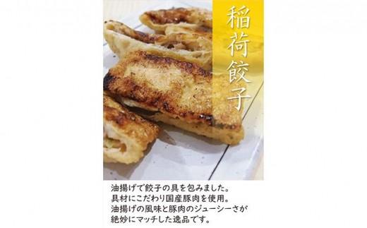 [№5533-0108]お稲荷さんで包みました。稲荷餃子36個セット