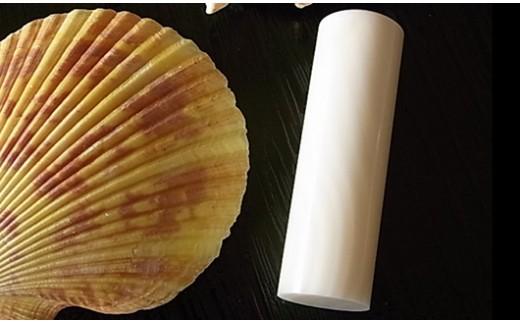 [5839-0149]老舗プロデ゙ュースやっぱりプレミアム・押し甲斐『貝』のあるハンコ《貝のはんこセット・迫力ある18mm》大変珍しいホワイトシェル